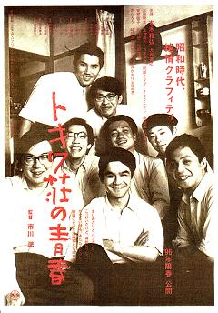 トキワ荘の青春の画像 p1_14